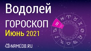 Знак Зодиака Водолей - Гороскоп на Июнь 2021