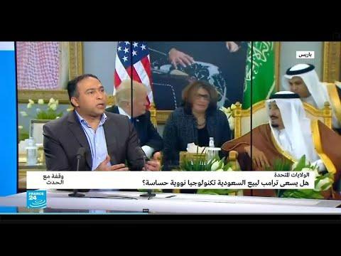 هل سيقدم ترامب -تكنولوجيا نووية حساسة- إلى السعودية؟  - 23:54-2019 / 2 / 20