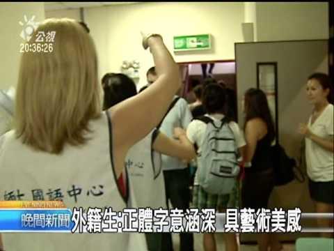 2010-09-03公視晚間新聞(專家:台灣推正體字 擁文化中國精髓)
