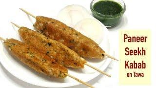 Paneer Seekh Kabab   तवे पर कम तेल में बनाए स्वादिस्ट कबाब   Iftar Recipe   Kabitaskitchen