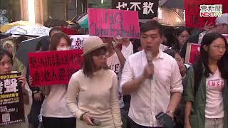 「反送中」港台大串連 在台港生等三百人靜坐抗議