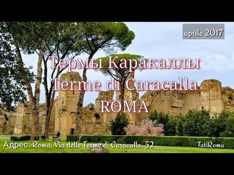 Термы Каракаллы, Рим.... апрель 2017. Terme di Caracalla, Roma aprile 2017
