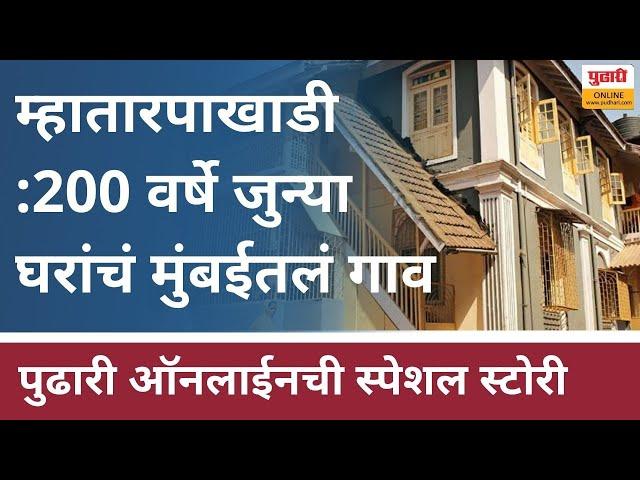 200 वर्षे जुने बंगले असणारं मुंबईतलं म्हातारपाखाडी   Mhatarpakhadi village with 200 years old houses