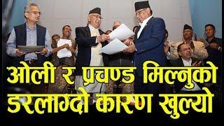 ओली  र प्रचण्ड मिल्नुको डरलाग्दो कारण खुल्यो । वाम एकता अनिष्ट : काँग्रेस - Prachanda Vs KP Oli