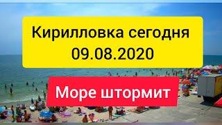 Фото #Кирилловка2020 #Море2020  Кирилловка  2020 / Кирилловка Онлайн / Веб-камера Кирилловка 9 августа