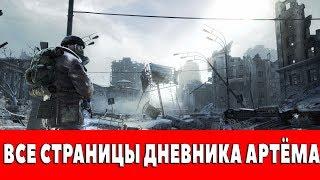 Скачать METRO 2033 REDUX ВСЕ СТРАНИЦЫ ДНЕВНИКА АРТЁМА