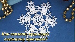 Как связать красивую снежинку крючком? Видео урок №8