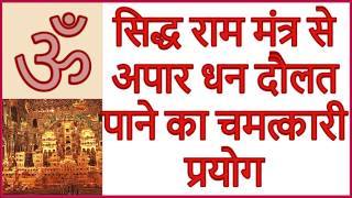 इस सिद्ध राम मंत्र से मिलेगी अपार धन दौलत और संपत्ति