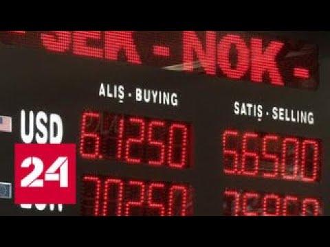 Турецкий кризис: лира упала, но туристы остались - Россия 24