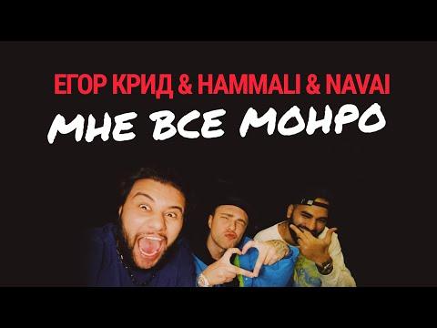 Егор Крид & HammAli & Navai - Мне все Монро   ТРЕК + ТЕКСТ   LYRICS