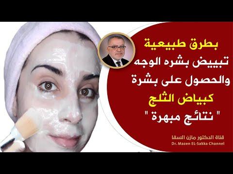تبييض بشرة الوجه في المنزل بطرق طبيعية احصل على بشرة أكثر نظافة وناصعة بشكل دائم لتفتيح لون البشرة