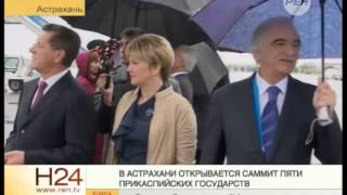 В Астрахани открывается саммит прикаспийских государств