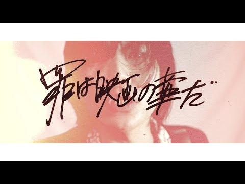 hotspring - 犯罪映画 (Music Video)