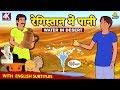 रेगिस्तान में पानी - Hindi Kahaniya for Kids | Stories for Kids | Moral Stories | Koo Koo TV