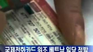 국제전화카드 위조 베트남 일당 적발
