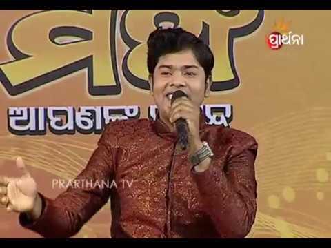 PRATHANA MANCHA APANANK PASANDA_Gabharu Dayana Paduchi Jhari Lo Sukumari_Pradeep Palai