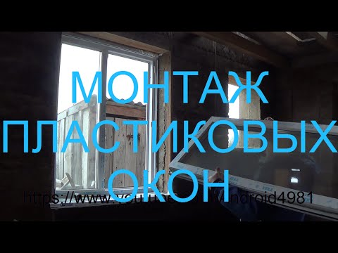 видео: Монтаж пластиковых окон своими руками installation of plastic windows with their hands