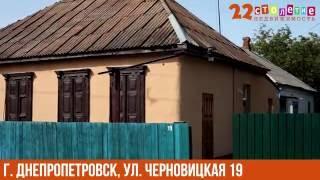 Продам дом с ремонтом | ул. Черновицкая 19(, 2016-07-08T14:41:27.000Z)