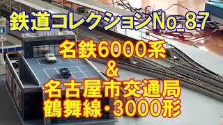 鉄道コレクションNo_87 名鉄6000系&名古屋市交通局・鶴舞線3000形