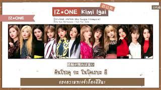 [THAISUB] IZ*ONE (????) - Kimi Igai (君以外) / ?? ?? ?? Lyrics #IZ??????