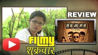 Sat Na Gat - Marathi #MovieReview - Pakhi Hegade, Mahesh Manjrekar, Bharat Jadhav! #MovieReviews
