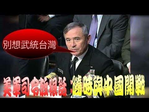 「別想武統台灣」美軍司令放狠話:隨時與中國開戰