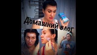 Home Vlog/Обновки одежды/Лечение волос в домашних условиях/Mixit/Тестируем блеск маску/Фикс прайс
