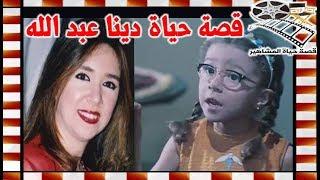 دينا عبد الله طفلة الحفيد صاحبة اشهر المشاهد امام عبد المنعم مدبولي التي بكت بسبب السندريلا