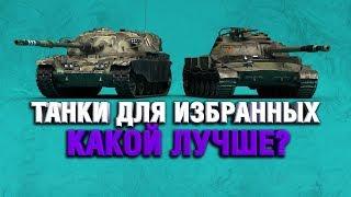 Об. 907, T95/FV4201 Chieftain, M60, VK 72.01 (K), 121B, T95E6 - ТАНКИ ЗА ГК