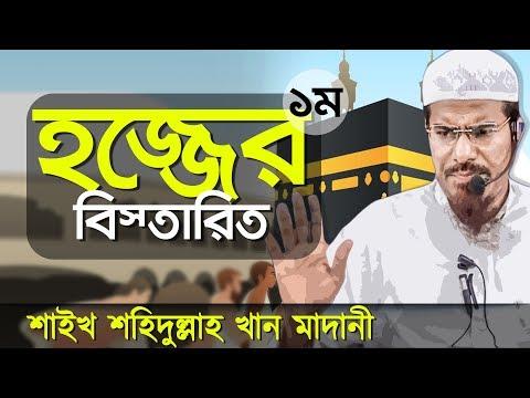 🕋 Hajj A to Z 🌙 Bangla Lecture By Shahidullah Khan Madani #Part1