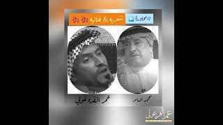 #محاورة ..🎶🎶 شعريه & غنائيه || الفنان محمد السامر.والشاعر عمر القره غولي..