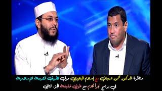 شاهد مناظرة الدكتور محمود شعبان مع إسلام البحيري ' تطبيق الشريعة '  الجزء الثاني