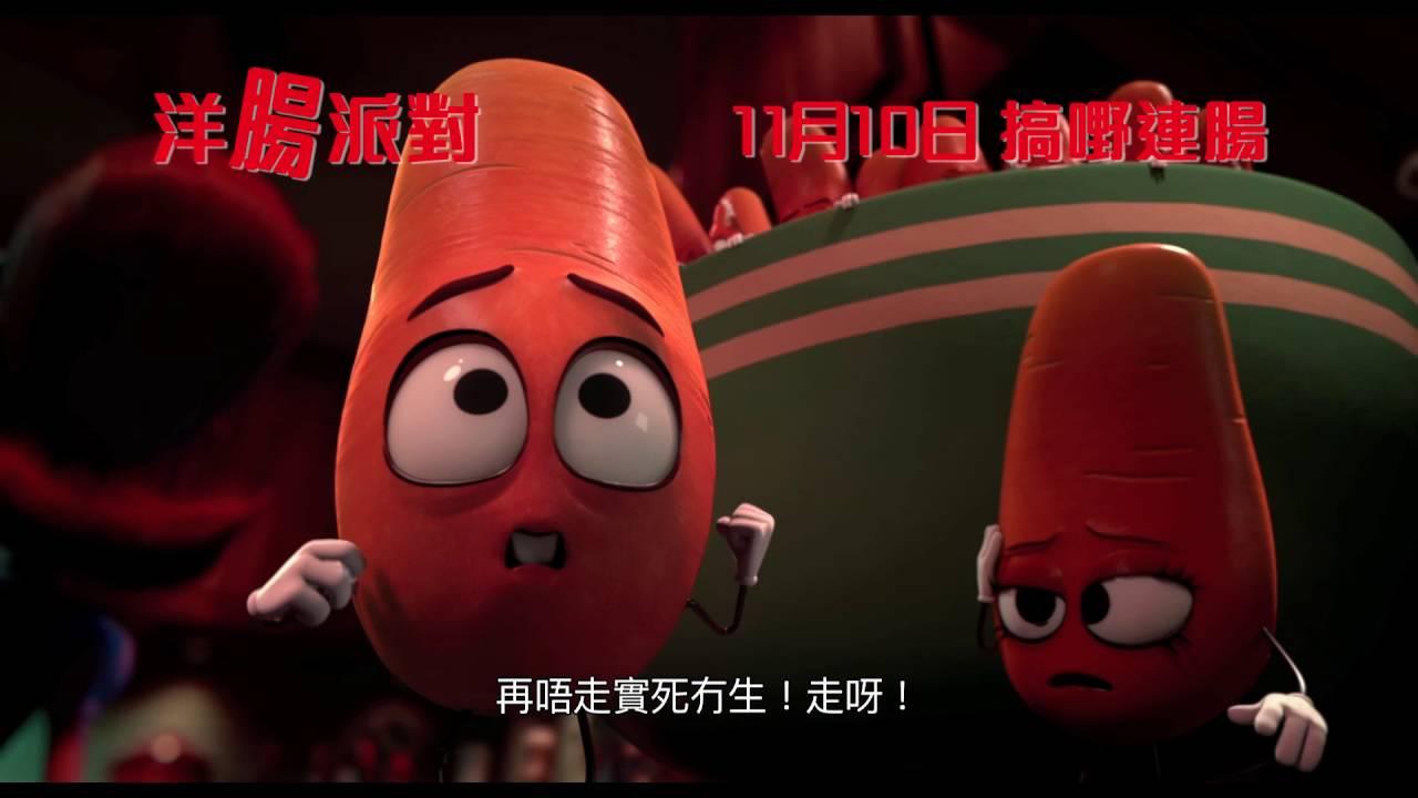 [電影預告]《洋腸派對》Sausage Party 11月10日.搞嘢連腸 - YouTube