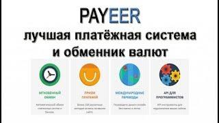 Регистрация и пополнение кошелька PAYEER