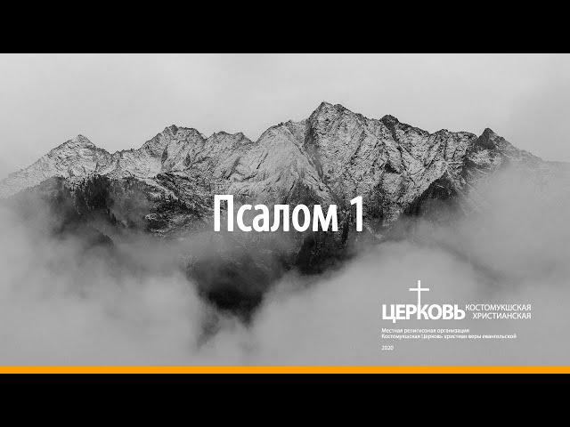 📖 Псалом 1 (Игнатюк Олег | 11 октября 2020)