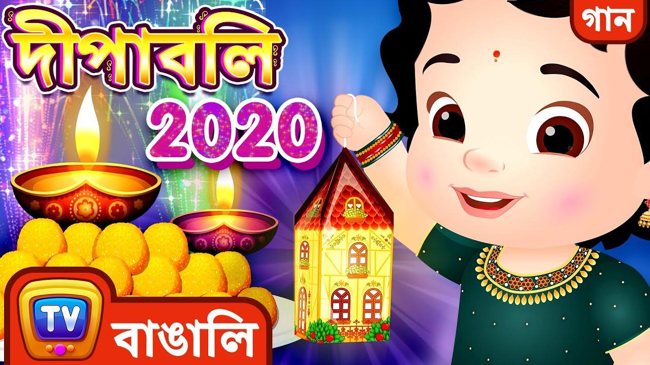 দীপাবলি গান (Diwali Song 2020) - Bengali Diwali Rhymes for Kids and Babies - ChuChu TV