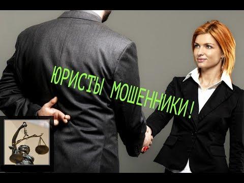 Новый Развод 2019 | Тупые Юристы-адвокаты мошенники | Осторожно мошенники | Бесплатная консультация!