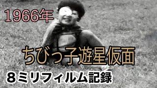 三鷹市新川団地に出没するちびっ子遊星仮面。 井の頭動物園/自然文化園の動物たち。 フィルムの劣化が激しい動画です。 父のメモ 〇〇の遊星...