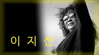 가수 이지선-나누기와 채우기(소리 사랑 멤버)