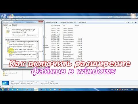 Как включить расширение файлов в Windows 7,8,10.Как изменить расширение файла в Windows