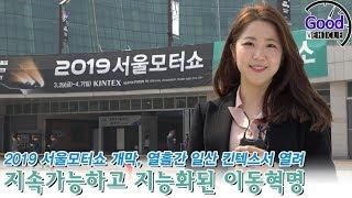 2019 서울모터쇼 개막, 열흘간 일산 킨텍스서 열려
