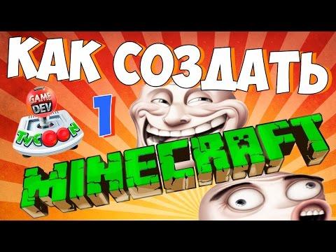 ч.1 Создаём Minecraft в Game Dev Tycoon (Первый Миллион)