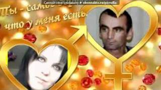 мы под музыку Юлия Проскурякова   Ты   моё счастье, Ты   моё солнце, Ты   моё тук тук, что в сердце бьётся, Ты   моя нежность, Моя награда, И без те