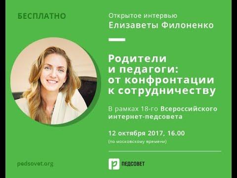 Открытая консультация Елизаветы Филоненко. Родители и педагоги: от конфронтации к сотрудничеству