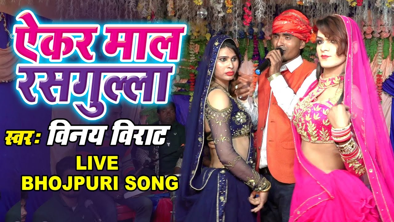 एकर माल रसगुल्ला ! Vinay Virat का जबरदस्त लाइव Song ! Aekar Mal Rasagulla ! Live Bhojpuri Song