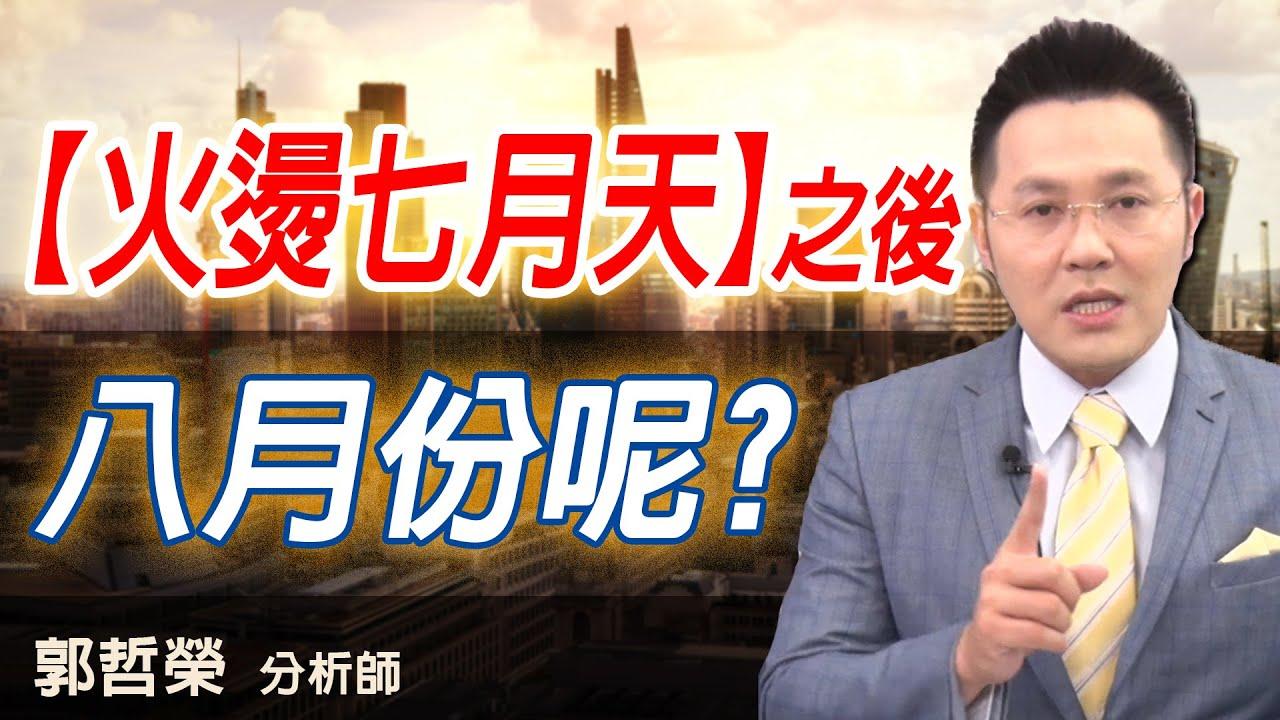 2020.07.31 郭哲榮分析師【【火燙七月天】之後   八月份呢?】 (無廣告。有字幕版)