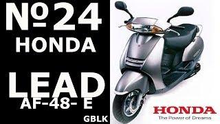 ХОНДА ЛІД АФ-48