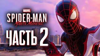 Spider-Man: Miles Morales ➤ Прохождение [4K] — Часть 2: НОВЫЙ КОСТЮМ \