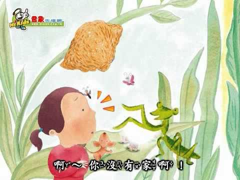 音象每週一書_www.hikids.com.tw小朋友最愛聽的童話故事 - YouTube