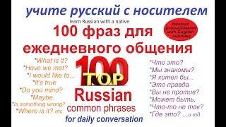 100 ПОПУЛЯРНЫХ ФРАЗ ДЛЯ ЕЖЕДНЕВНОГО ОБЩЕНИЯ / русский язык